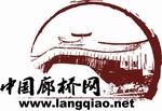 中国廊桥网-廊桥论坛